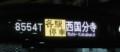 E233系[各駅停車|西国分寺]前面表示