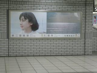 早見あかり第二音楽室広告 池袋南改札
