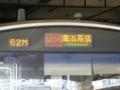 [むさしの号関連]209-500系 しもうさ号前面表示