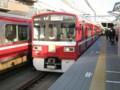 京急1500形・2011HM付き(産業道路)