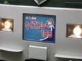 185系クイズトレインHM(千葉)