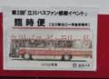 立川バス 富士重工7E+いすゞ H702 ドア横マーク(立川駅北口)