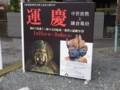 金沢文庫 運慶展看板(称名寺入口側)
