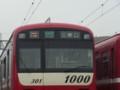 京急1000N形1301編成[Wing|三崎口]