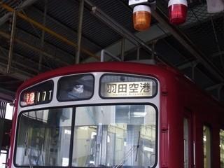 京急800形803編成[特急|羽田空港]