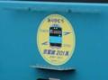 京葉線201系ありがとうHMステッカー