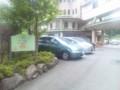 本日の宿(箱根の森 おかだ)