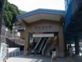 箱根湯本駅舎