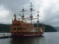 箱根登山鉄道 海賊船