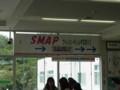 SMAPファンミーティング看板