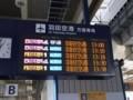 京急蒲田案内板羽田空港方面