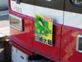京急1500形1525編成(京急川崎/大師線)HM 1つ目