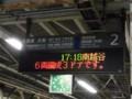 鎌倉駅ホリデー快速鎌倉号表示