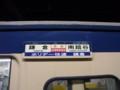 ホリデー快速鎌倉号 側面サボ