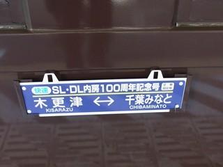 SL/DL内房100周年記念号サボ