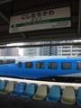 伊豆急2100系アルファリゾート21と西立川駅駅名標