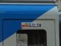 伊豆急2100系リゾート踊り子サボ