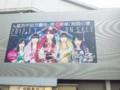 秋葉原駅電気街口北側看板