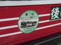 立川バス感謝祭イベントマグネット