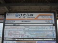 曳舟 直立式駅名標(駅名など変更済)
