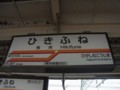 曳舟 吊下げ形駅名標