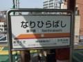 業平橋駅名標