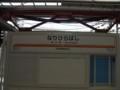 業平橋駅名標 新タイプ