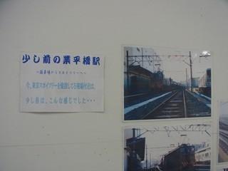 構内展示のちょっと前の業平橋の状況