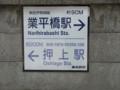 業平橋/押上 各駅距離案内
