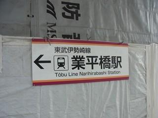 業平橋駅入り口案内