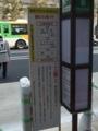 都営バス[急行08]系統新設告知