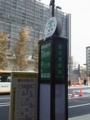 都営バス[上26][墨38]バス停