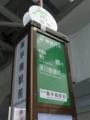 都営バス[業10]新橋壱行きバス停