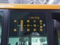 都営バス[業10]新橋行き側面表示