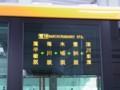 都営バス[業10]業平橋行き側面表示