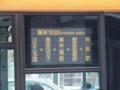 都営バス[墨38]東京都リハビリセンター行き側面表示