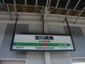 吉川美南 1番線天吊り式駅名標