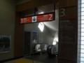 駅舎部2・3番線表示(上段:路線名/下段:方面)