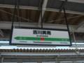 吉川美南 3番線天吊り式駅名標