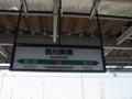吉川美南 2番線天吊り式駅名標