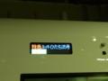 E657 側面表示