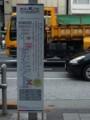 都営バス[S-01]両国系統廃止告知