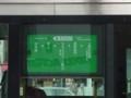 都営バス[S-01]両国駅行き側面幕