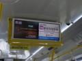 都営バス[S-01]液晶 都営両国駅前表示