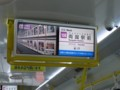 都営バス[S-01]液晶 両国駅表示