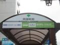 都営バス[S-01]両国駅バス乗り場
