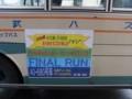 [A0-680惜別]FINAL RUN公式側側面装飾
