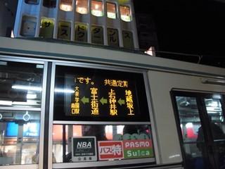 UD+富士7E A0-680側面表示