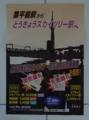 とうきょうスカイツリー駅記念乗車券ポスター