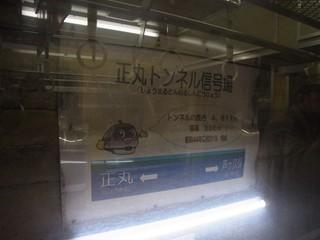 個別「正丸トンネル信号場駅名標...
